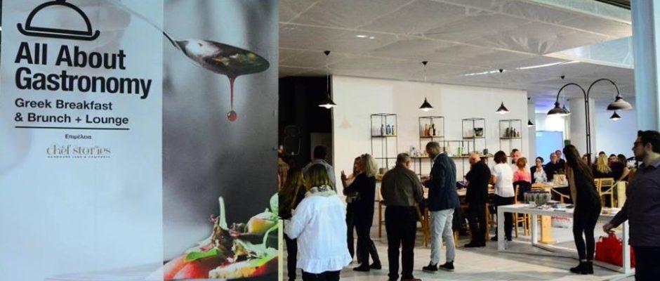 33η Hotelia, Νοέμβριος 2017, Θεσσαλονίκη ALL ABOUT GASTRONOMY, Διοργάνωση: Chef Stories