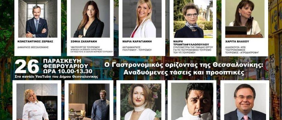 Municipality of Thessaloniki webinar: Future of Greek Gastronomy