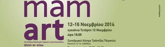 La mamart 12-16/11/2014